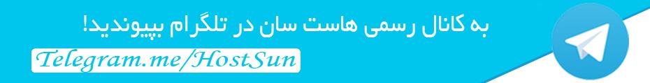 به کانال رسمی تلگرام هاست سان بپیوندید